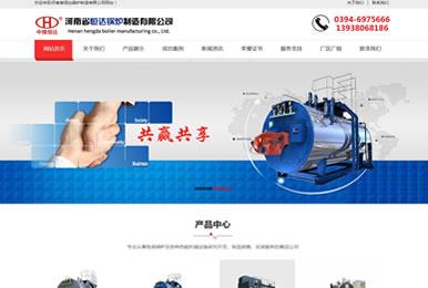 河南某某锅炉公司网站案例