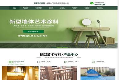 河南某某涂料公司网站案例